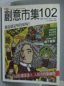【書寶二手書T2/設計_ZJK】創意市集102_三采編輯部