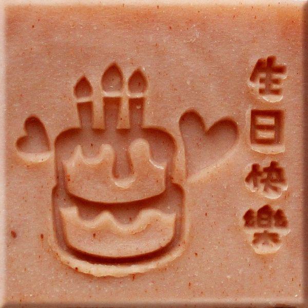 【香草工房】 風格皂章~F051 生日快樂蛋糕
