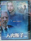 R06-020#正版DVD#人肉販子(上+下)-2碟#影集#影音專賣店