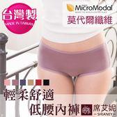 女性 MIT舒適 莫代爾低腰 吸濕排汗 內褲 M/L/XL 台灣製造 No.2771-席艾妮SHIANEY
