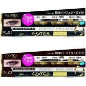 【現貨24hr出貨】日本EXCEL 3合1炫目眼線液 03深棕色 16g  01黑色 16g 05棕黑色16g