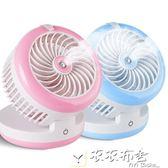 USB風扇噴霧空調制冷小型充電風扇