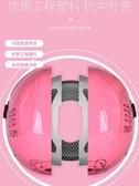 大童頭盔7歲以上電動安全帽男童女童摩托車防曬四季卡通夏季半盔