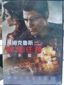 影音專賣店-P01-005-正版DVD*電影【神隱任務2永不回頭】-湯姆克魯斯