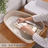 家用洗衣盆帶搓板的寶寶嬰兒洗衣服搓衣盆子大號加厚塑料igo 晴天時尚館