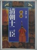 【書寶二手書T8/歷史_B5U】正說清朝十二臣_余沐