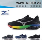 【日本專業慢跑鞋#限時8折至10/15止】Mizuno美津濃 WAVE RIDER 23 共四款 全尺碼男女運動鞋