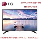 雙喬嚴選SFL 【LG樂金】55吋 Full HD LED高階商用液晶電視(55LW340C)