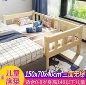 實木兒童床帶圍欄男孩單人床女孩公主床寶寶加寬小床拼接大床【星時代女王】