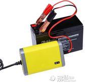 12V踏板摩托車電瓶充電器鉛酸蓄電池智能修復通用12伏充電機 沸點奇跡