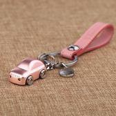 85折 小汽車鑰匙扣情侶鑰匙鍊掛件韓國可愛圈環【99狂歡購】
