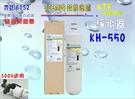【巡航淨水】過濾器3MKH濾頭共用KH-550.淨水器.專業冷飲.餐飲.家庭飲水咖啡機濾水器製冰機貨號:6152