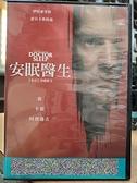 挖寶二手片-P01-295-正版DVD-電影【安眠醫生】-伊旺麥奎格 蕾貝卡弗格森(直購價)