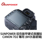SUNPOWER 坦克裝甲 LCD 硬式保護貼 CANON 7D2 專用 2片式 (免運 湧蓮公司貨) 7D Mark II 8H水晶玻璃