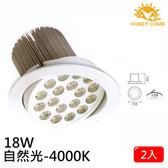 HONEY COMB LED 18W 崁入型燈具 2入一組TK0345-4 自然光