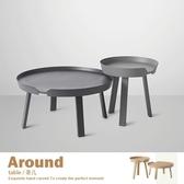 Around咖啡桌 北歐茶几 設計師茶几組 現代簡約 圓形實木邊几 丹麥北歐原素【9002】品歐家具