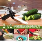 砧板剪刀 食物剪刀 不銹鋼 刀具+砧板 2合1 蔬果料理剪刀 【創意巴巴】 廚房神器