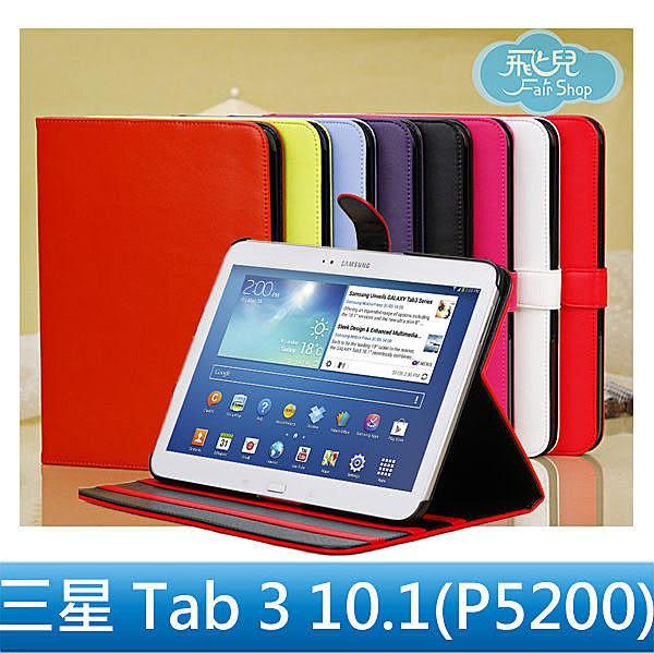 【妃凡】繽紛! 三星 Tab 3 10.1 P5200 P5210 純色系列 保護套 支架 側翻 保護殼 平板皮套 tab3