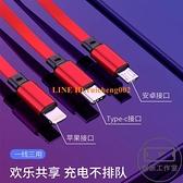 一拖三充電線伸縮三合一手機快充typec適用于蘋果數據線安卓【輕派工作室】