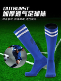 足球襪長筒襪男款成人兒童足球襪加厚運動襪子【奇趣小屋】