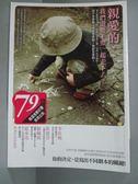 【書寶二手書T4/兩性關係_JOR】親愛的我們還要不要一起走下去_王慶玲
