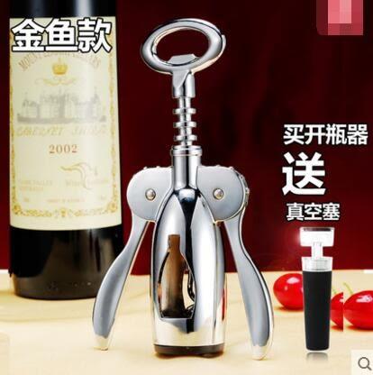 多功能紅酒開瓶器不銹鋼葡萄酒啟瓶器鋅合金紅酒起子啤酒開瓶器