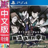 PS4 心靈判官:無法抉擇的幸福(中文版)