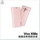 Vivo X50e 隱形磁扣手機皮套 手機殼 保護殼 韓曼 皮革保護套 支架 卡片收納 皮套 附掛繩