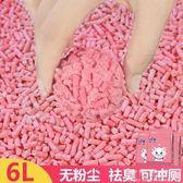 貓砂 豆腐貓砂豆腐砂貓沙除臭6L裝非10公斤20斤無塵水蜜桃植物玉米igo 可可鞋櫃