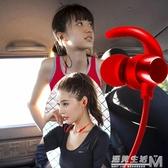 無線藍芽耳機耳塞式運動跑步掛耳式雙耳蘋果頸掛脖頭戴入耳式華為  WD 遇見生活