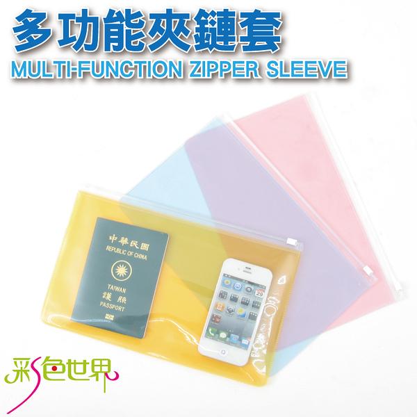 夾鏈套 旅行收納袋功能夾鏈袋塑膠票夾 大(1號) 617 彩色世界