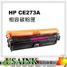 USAINK~HP CE273A / 650A 紅色相容碳粉匣 適:CP5525dn / CP5525n / CP5525xh / M750dn / M750n / M750xh