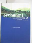 【書寶二手書T1/地圖_AV1】布魯塞爾的浮木_陳昇