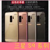 【萌萌噠】三星 Galaxy S9 / S9 Plus 電鍍邊框+拉絲背板 金屬拉絲質感 卡扣二合一組合款 手機殼