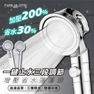 Loxin 一鍵止水3段調節增壓省水蓮蓬...