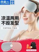 眼罩 眼罩睡眠遮光透氣女睡覺緩解眼疲勞可愛韓國男士耳塞防噪音三件套 【美斯特精品】