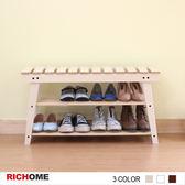 【RICHOME】極簡風格穿鞋椅-原木