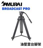 【EC數位】Samurai 新武士 BROADCAST PRO 油壓雲台腳架 三腳架 載重4.5kg 碗徑7.5cm