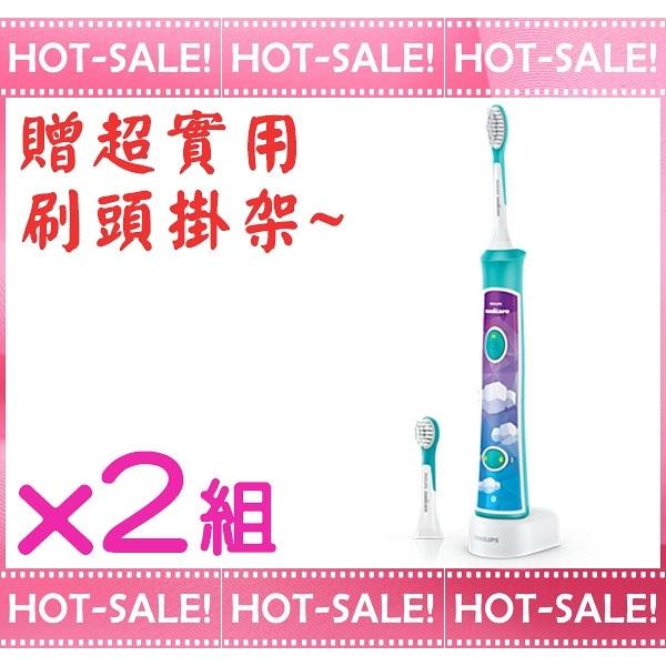 《團購二組優惠+贈掛架!》Philips Sonicare HX6322 飛利浦 兒童專用 音波電動牙刷 (取代HX6311)