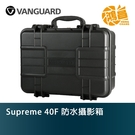 Vanguard 精嘉 Supreme 40F 防水攝影箱 氣密箱 防水