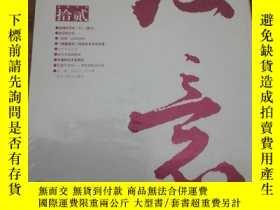 二手書博民逛書店期刊:《書法》2015年第12期罕見16開 未開封 DWY123
