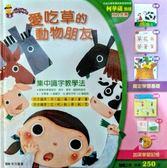(二手書)愛吃草的動物朋友-學出中文閱讀力3