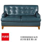 KUKA HOME 艾德華 皮沙發 雙人座 藍色 1287 O3598/SP /L060