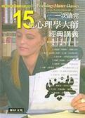(二手書)一次讀完15位心理學大師經