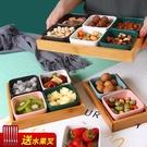 北歐水果盤零食盤子分格創意現代客廳糖果盒干果盤點心小吃碟家用 「雙10特惠」