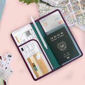 優質皮革護照夾 正韓新品防消磁旅行長版證件包