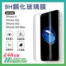 【刀鋒】9H鋼化玻璃膜 iPhoneX ...