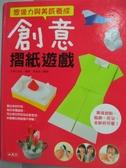 【書寶二手書T4/少年童書_YIE】想像力與美感養成-創意摺紙遊戲_李靜宜