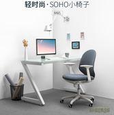 人體工學電腦椅家用簡約轉椅升降辦公椅 學生學習椅書桌椅子wl9005[3C環球數位館]