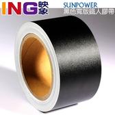 SUNPOWER 鐵人保護膠帶 易撕易貼防水不殘膠 ((寬版)) 公司貨 鏡頭膠帶 相機膠帶 鐵人膠帶